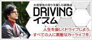 「DRIVINGイズム」にレポートがUPされました!
