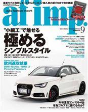 当店の記事が掲載された「af imp」発売日です  ガラスコーティング 大阪 NOJ