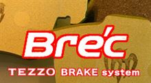Bre'c -TEZZO BRAKE system- 〈CLEAN SPORTS〉にカングーがラインナップ!!