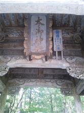 榛名神社なぅ(^_^)/