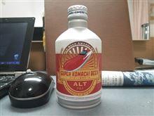 秋田の地ビール第二弾「スーパーこまちビール」
