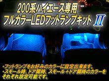 200系ハイエース専用 フルカラーLEDフットランプキットⅡ新発売!!