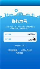 みんカラアプリ 2.6.1 バージョンアップのお知らせ(Android版)