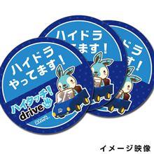 【応募期間延長 8/25 まで】 ステッカープレゼント!