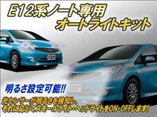 大人気!! E12系ノート専用 オートライトキット