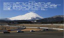 2014FSW第7回新春思いっきり7時間耐久レース大会