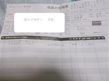 5932円也