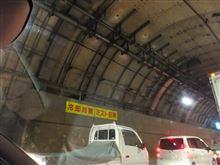 首都高中央環状線・山手トンネルでミスト