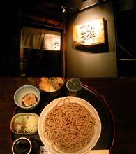 札幌蕎麦 き凛