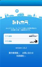 みんカラアプリ 2.6.2 バージョンアップのお知らせ(Android版)
