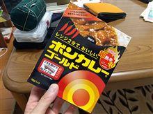 『超熱辛』なボンカレーを食ってみる。