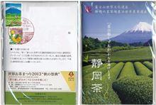 「富士山」世界文化遺産登録記念の静岡茶が当たりました♪