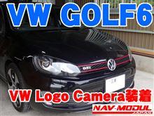 フォルクスワーゲン ゴルフ6にVWロゴカメラ装着