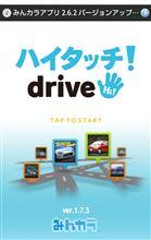 【ハイタッチ!drive】 1.7.3 バージョンアップのお知らせ(Android版)
