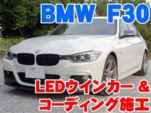 BMW 3シリーズセダン(F30) ウインカーLED化&コーディング施工
