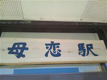 室蘭 『母恋駅』☆彡 ぼこいですヨ!