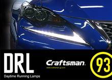 まもなく出荷開始 新型IS DRL KIT 予約受付中っ!