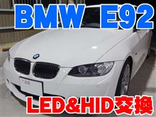 BMW 3シリーズ(E92)にHID&コーナーリングライトのバルブ交換