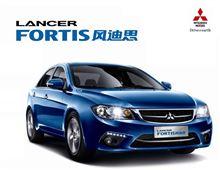 Mitsubishi Lancer Fortis 三菱 風迪思 8月30日 全國尊崇上市 : 中国 ・・・・
