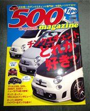 500マガジン