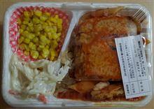 ESTA FOOD SUPPLE Hashimoto チキントマトソース