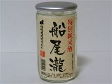カップ酒351個目 船尾瀧特別純米酒 柴崎酒造【群馬県】