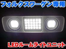 フォルクスワーゲン専用LEDルームライトユニット
