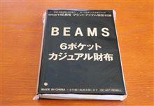 08/31おはようございます BEAMS 6ポケット カジュアル財布━━━━━━(゚∀゚)━━━━━━ !!!!!!!