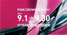 """""""ピンククラウン""""は「モモタロウ」 トヨタが9月いっぱい限定受注"""