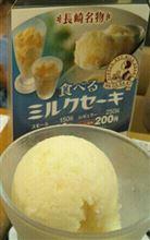 長崎ミルクセーキ