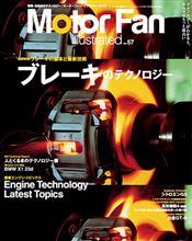 【書籍】Motor Fan illustrated vol.57~ブレーキのテクノロジー~