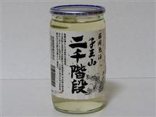 カップ酒353個目 子王山二千階段 松屋酒造【群馬県】