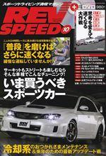 REV SPEED 10月号(No.274)