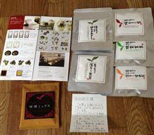 阪急デパ地下で買ったお茶の通販お試しセット