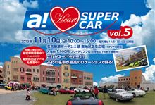 a!Heart SUPERCAR vol.5開催決定!