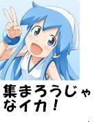 東日本合同オフ会告知と踊れ!ヽ(°▽、°)ノ