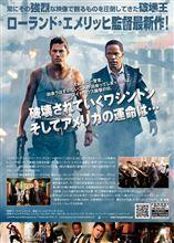 今日は、映画鑑賞「ホワイトハウス・ダウン」です(*^_^*)