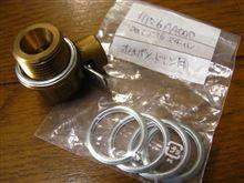 [エクシーガtS] ワンタッチ切替バルブ付きドレンボルトの装着(12ヶ月点検)
