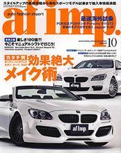 当店の記事が「af imp」10月号に記載されてます  ガラスコーティング 大阪 NOJ 奈良 京都 兵庫