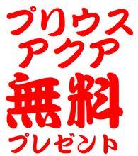 【無料プレゼント企画】30プリウス、アクア専用 ポン付けミラー格納ユニット 新発売プレゼントキャンペーン!
