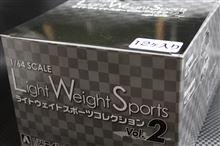 アオシマ ライトウェイト スポーツ コレクション Vol.2