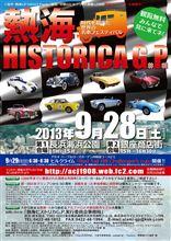 熱海 HISTORICA G.P. - 2013年9月28日 ☆