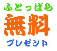 【無料プレゼント企画Vol.2】安全運転に!ヘッドアップディスプレイ新発売記念キャンペーン