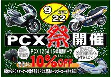 1週間後の『PCX祭』を盛大に盛り上げよう ♪