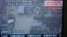 京都 桂川氾濫 福知山由良川氾濫!