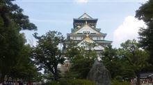 大阪・神戸の旅(о´∀`о)①
