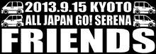 第7回みんカラSERENA全国オフin京都