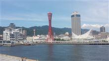 大阪・神戸の旅(о´∀`о)②