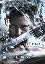 今日は、映画鑑賞「ウルヴァリン:SAMURAI」です。(*^_^*)