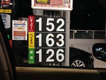 ハイオク満タン161円♪